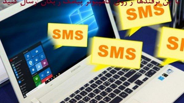 با این 4 ترفند پیامکهای خود را رایگان از طریق کامپیوتر به تمام نقاط دنیا ارسال کنید