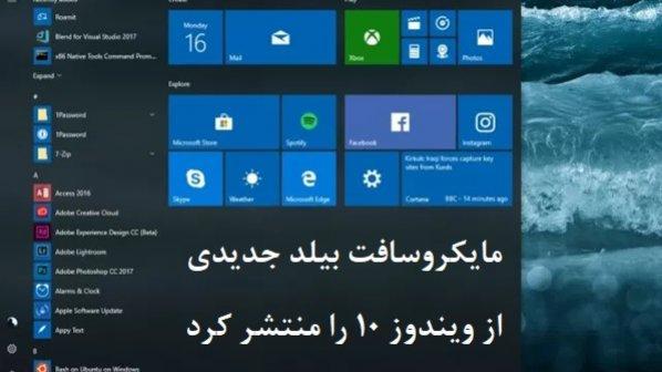 مایکروسافت بیلد جدیدی از ویندوز 10 را منتشر کرد