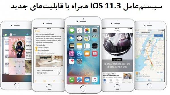 اپل بهطور رسمی از سیستمعامل iOS 11.3 همراه با قابلیتهای جدید رونمایی کرد