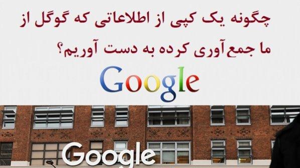 چگونه یک کپی از اطلاعاتی که گوگل از ما جمعآوری کرده به دست آوریم؟
