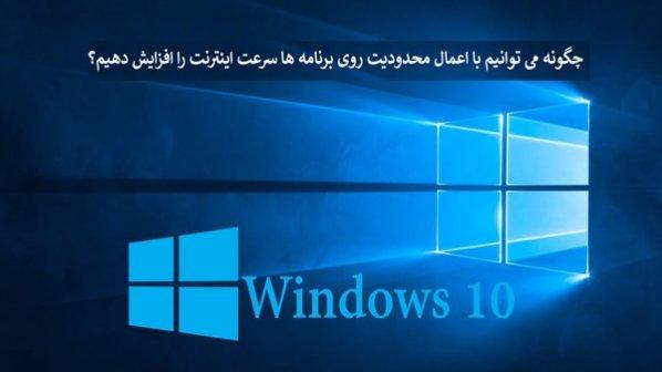 چگونه میتوانیم پهنای باند برنامهها در ویندوز 10 را محدود کنیم؟