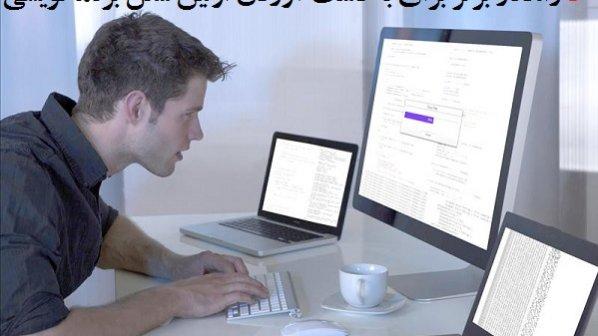 5 راهکار برتر برای بهدست آوردن اولین شغل برنامهنویسی