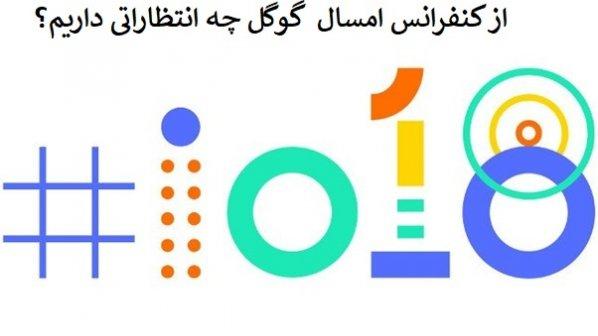 چرا نباید کنفرانس توسعهدهندگان امسال گوگل را از دست بدهیم؟