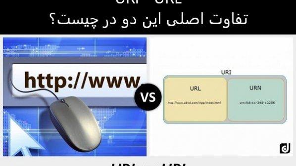 URL و URI چه تفاوتی با هم دارند؟