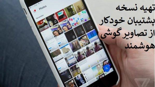 راهکارهایی برای تهیه نسخه پشتیبان خودکار از عکسهای روی گوشی هوشمند