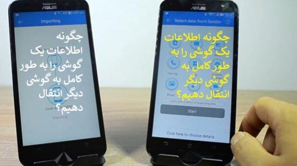 این دو برنامه کاربردی اجازه میدهند همه اطلاعات یک گوشی را به گوشی دیگری انتقال دهید
