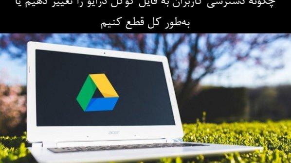 چگونه بفهمیم چه کسانی به گوگل درایو ما دسترسی دارند