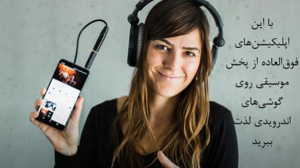 با این 5 موزیک پلیر فوقالعاده اندرویدی از موسیقی روی اسمارتفون لذت ببرید