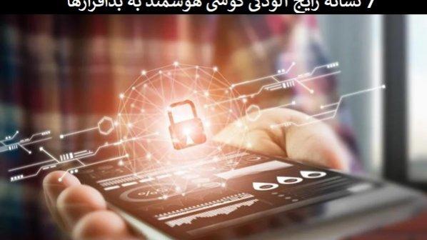 چگونه میتوانیم از ویروسی شدن گوشی اندرویدی مطلع شویم؟