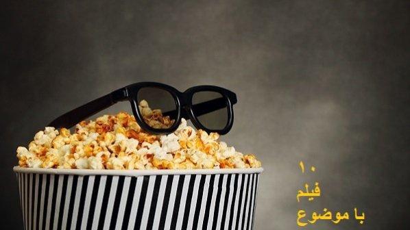 10 فیلم با موضوع هوش مصنوعی که حتما باید تماشا کنیم
