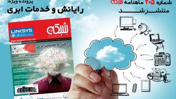 ماهنامه شبکه شماره 205 با پرونده ویژه رایانش و خدمات ابری منتشر شد