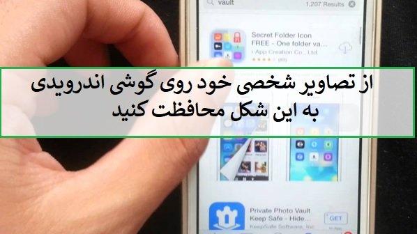 با این راهکار تصاویر خصوصی خود را روی گوشی اندرویدی پنهان کنید