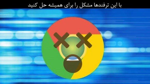 """با این ترفندها پیام خطای """"Kill Pages"""" یا """"Wait"""" در گوگل کروم را رفع کنید"""