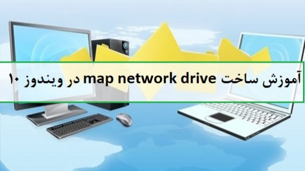 آموزش ساخت map network drive در ویندوز 10