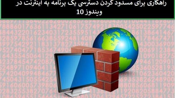 چگونه مشکل دسترسی مکرر یک برنامه به اینترنت را حل کنیم؟