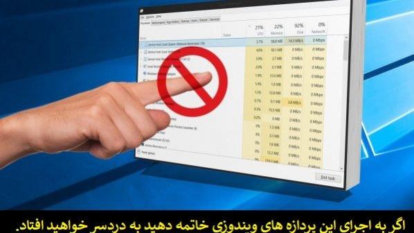 اگر به اجرای این پردازشهای ویندوز خاتمه دهید به دردسر خواهید افتاد