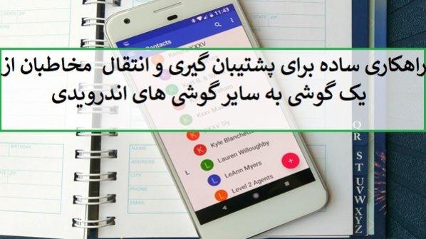 راهکاری ساده برای پشتیبانگیری و انتقال مخاطبان از گوشی اندروید