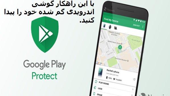 چگونه موقعیت گوشی اندرویدی را روی نقشه گوگل پیدا کنیم؟