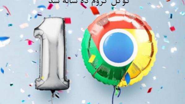 گوگل تولد 10 سالگی کروم را با انتشار یک نسخه کاملا جدید جشن گرفت