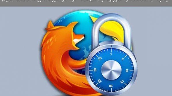 چگونه با استفاده از گذرواژه از اطلاعات خود در موزیلا فایرفاکس محافظت کنیم