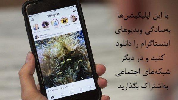 ویدیوهای اینستاگرام را با استفاده از این اپها بهسادگی دانلود کنید