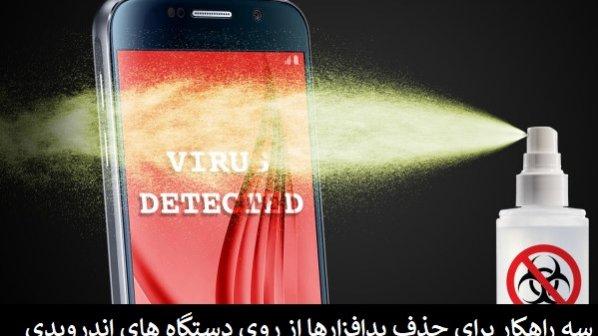 سه راهکار قدرتمند برای شناسایی و حذف بدافزارها از روی گوشی اندرویدی
