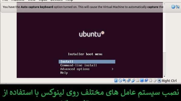چگونه ماشینهای مجازی را با استفاده از VirtualBox روی اوبونتو نصب کنیم؟