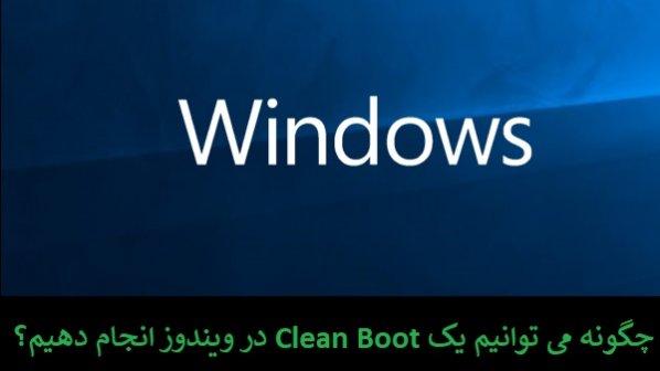 چگونه میتوانیم یک Clean Boot در سیستمعامل ویندوز انجام دهیم؟