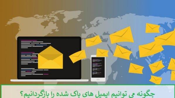 چگونه ایمیلهای حذف شده در جیمیل را بازیابی کنیم؟