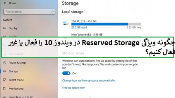 ویژگی جدید Reserved Storage در ویندوز 10 چیست و چگونه غیر فعال میشود؟
