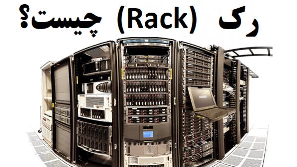 رک (Rack) چیست و نحوه محاسبه ابعاد یک رک چگونه است؟