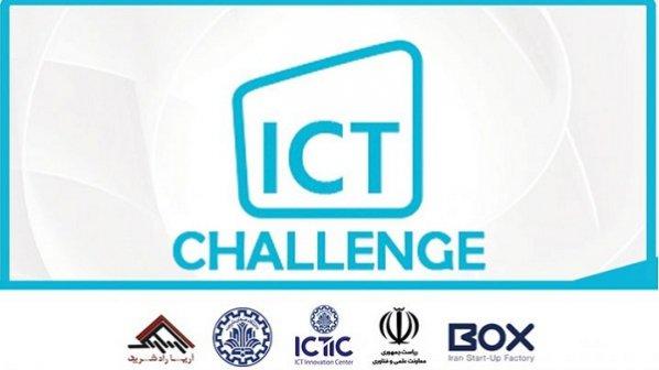 دومین دوره مسابقات چالش های حوزه فناوری اطلاعات و ارتباطات ICT Challenge 2