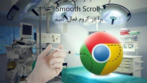 چگونه ویژگی Smooth Scroll را در گوگل کروم فعال کنیم؟