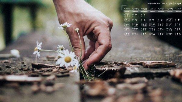 تقویم و تعطیلات خرداد 98