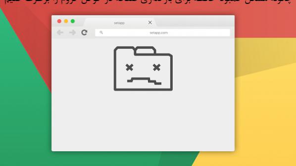 """چگونه خطای """"حافظه کافی برای باز کردن این صفحه وجود ندارد"""" را در گوگل کروم برطرف کنیم؟"""
