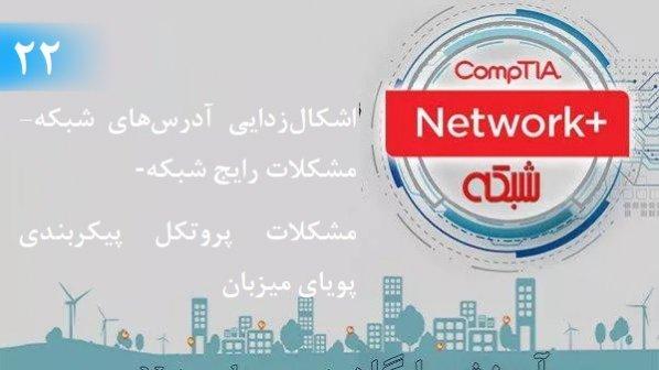 آموزش رایگان دوره نتورکپلاس (+Network) بررسی مشکلات مربوط به آدرسدهی در شبکه (بخش 22 )