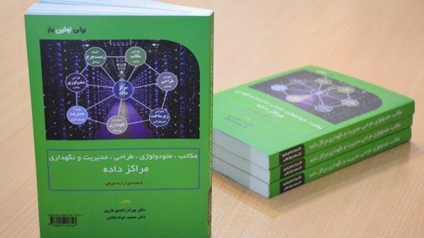 خرید کتاب مکاتب، متدولوژی، طراحی، مدیریت و نگهداری مراکز داده با تخفیف ویژه
