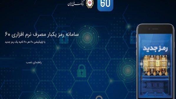 دانلود اپلیکیشن 60 (شصت) بانک ملی + نحوه فعالسازی