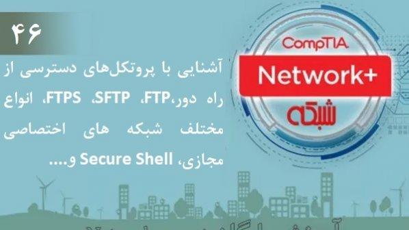 آموزش رایگان دوره +Network آشنایی با پروتکلهای دسترسی از راه دور،FTP و... (بخش 46 )