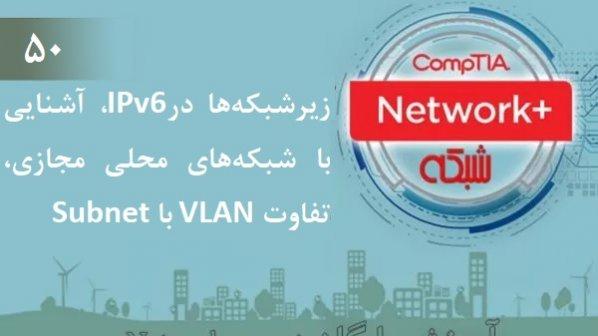 آموزش رایگان دوره+Network (بخش 50 )