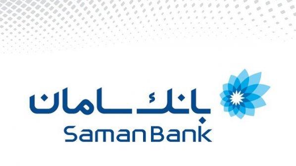 دریافت رمز دوم یکبار مصرف بانک سامان
