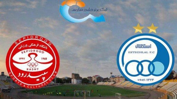 پخش زنده و آنلاین بازی استقلال و سپیدرود رشت در هفته سی ام لیگ برتر 97-98