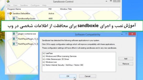 sandboxie، یک ابزار کاربردی ضد هک و جاسوسی