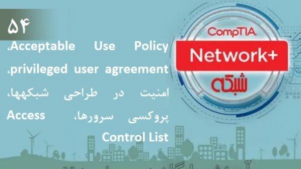 آموزش رایگان دوره +Network، امنیت در طراحی شبکهها (بخش 54)