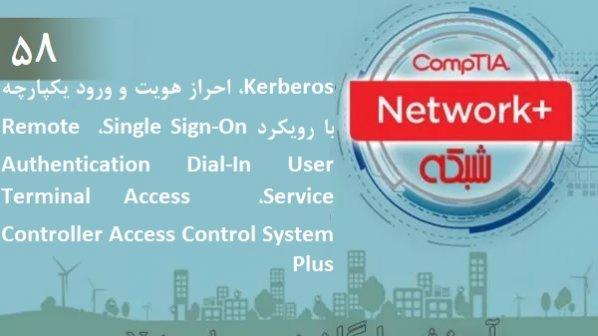 آموزش رایگان دوره نتورکپلاس (+Network) (بخش 58)