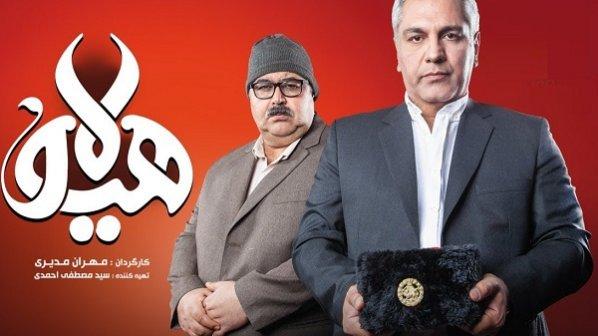 زمان پخش سریال هیولا مهران مدیری