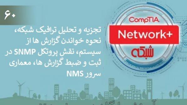 آموزش رایگان دوره نتورکپلاس (+Network) (بخش 60)
