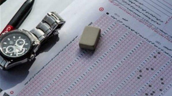 دریافت کلید آزمون (پاسخنامه) کنکور ریاضی فیزیک 98