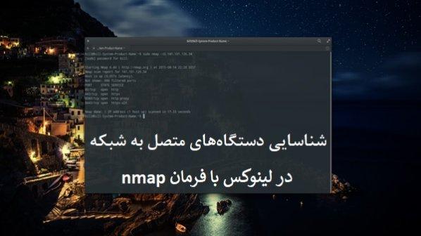 چگونه از فرمان nmap در لینوکس برای مشاهده دستگاههای متصل به شبکه استفاده کنیم؟