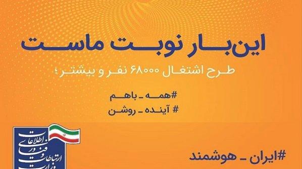 24 ساعت تا آغاز طرح اشتغالزایی 68 هزارتایی وزارت ارتباطات